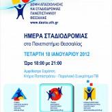 Ημέρα Σταδιοδρομίας στη Σχολή Επιστημών του Ανθρώπου, 18-1-2012