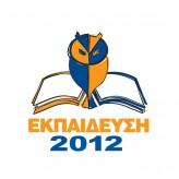 14η Διεθνής Έκθεση Εκπαίδευση & Εργασία, Μάρτιος 2012