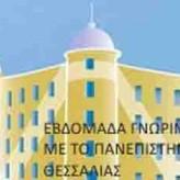 Εβδομάδα γνωριμίας με το Πανεπιστήμιο Θεσσαλίας, 20 έως και 24 Φεβρουαρίου 2012