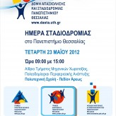 Ημέρα Σταδιοδρομίας στο Πανεπιστήμιο Θεσσαλίας 23-5-2012