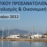 Διακρατικό Συνέδριο : «Επαγγελματικός Προσανατολισμός και Οικονομική Κρίση», Βόλος 11-12 Μαΐου 2012