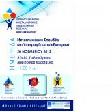 Ημερίδα «Μεταπτυχιακές Σπουδές και Υποτροφίες στο εξωτερικό»- 20 Νοεμβρίου 2012