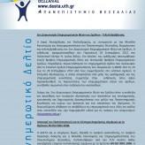 9ο Newsletter ΔΑΣΤΑ Δεκέμβριος 2012