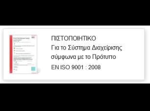 Σύστημα Διαχείρισης Ποιότητας ΔΑΣΤΑ και επιμέρους Δομών – ISO 9001 : 2008