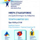 Ημέρα Σταδιοδρομίας στη Σχολή Επιστημών του Ανθρώπου 6-3-2013