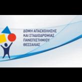 Στρογγυλά Τραπέζια ενημέρωσης για σπουδές στη Γερμανία και τη Γαλλία 13 & 27 Μαρτίου 2013